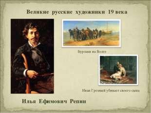 Илья Ефимович Репин Великие русские художники 19 века Бурлаки на Волге Иван Г