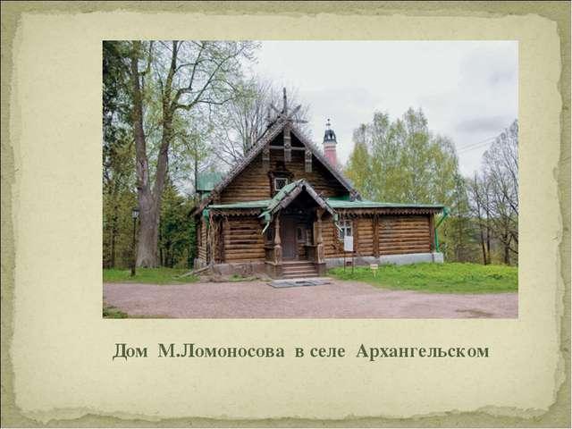 Дом М.Ломоносова в селе Архангельском