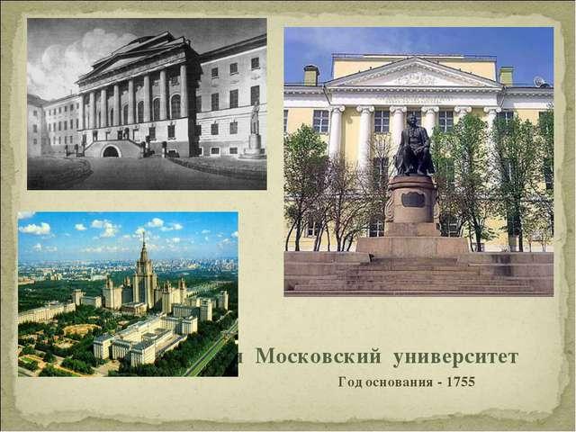 Первый в России Московский университет Год основания - 1755