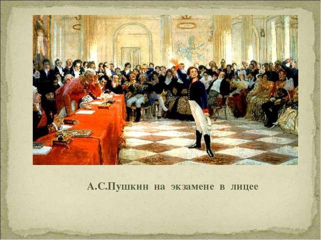 А.С.Пушкин на экзамене в лицее