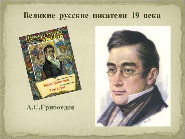 А.С.Грибоедов Великие русские писатели 19 века