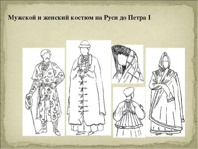 Мужской и женский костюм на Руси до Петра I