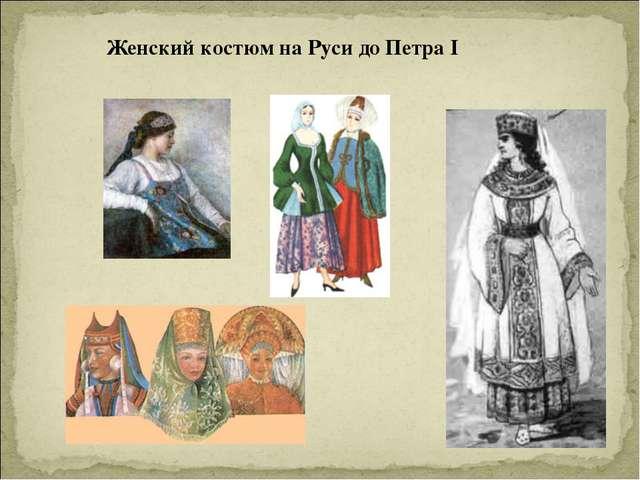 Женский костюм на Руси до Петра I
