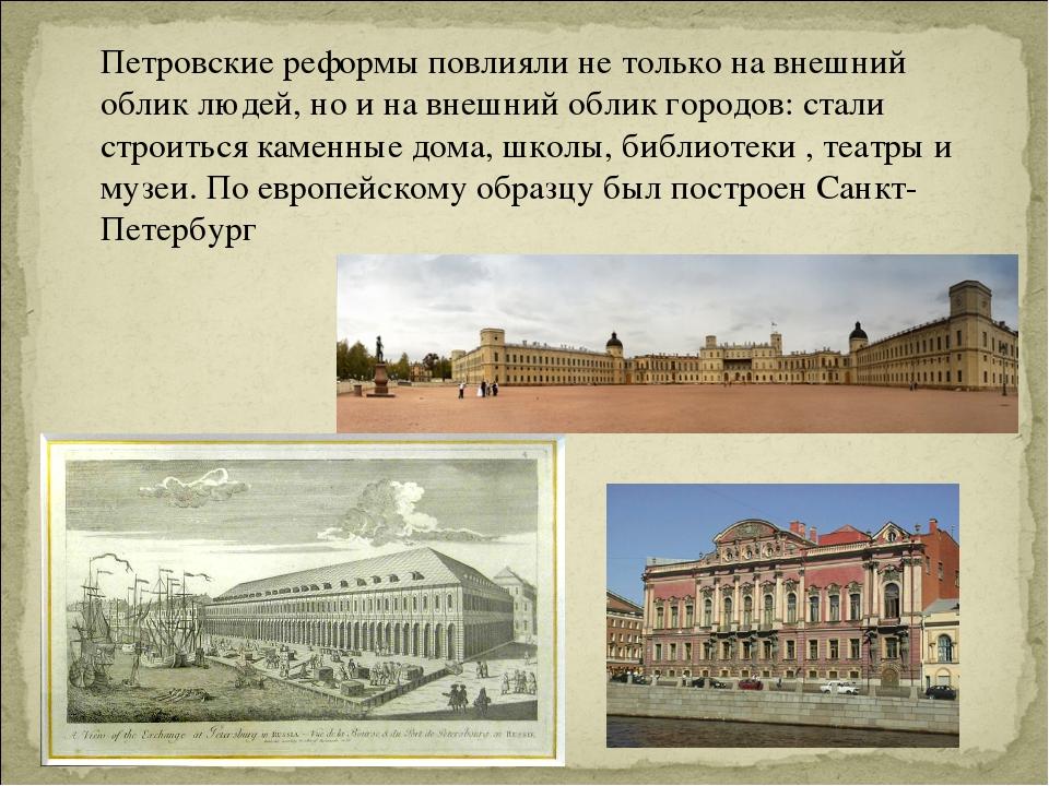 Петровские реформы повлияли не только на внешний облик людей, но и на внешний...