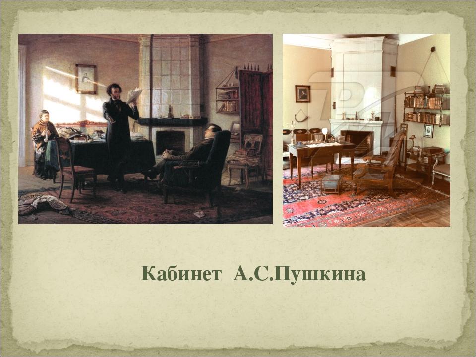 Кабинет А.С.Пушкина