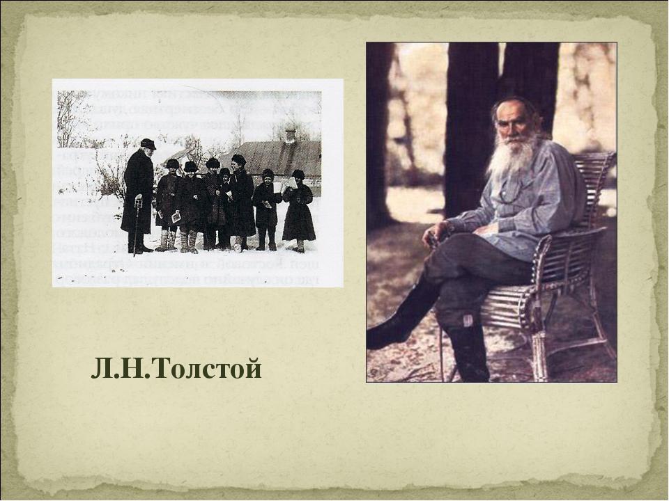 Л.Н.Толстой