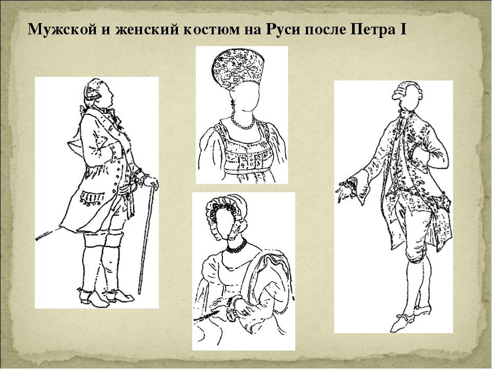 Мужской и женский костюм на Руси после Петра I