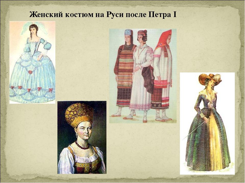 Женский костюм на Руси после Петра I