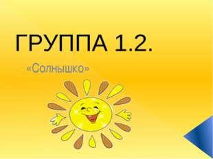 «Солнышко» ГРУППА 1.2.