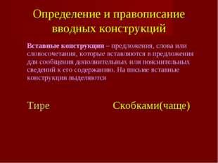 Определение и правописание вводных конструкций Вставные конструкции – предлож