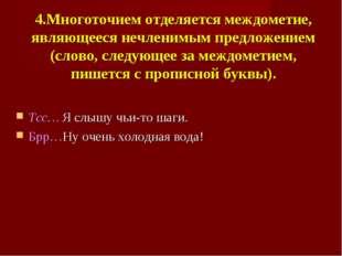 4.Многоточием отделяется междометие, являющееся нечленимым предложением (слов