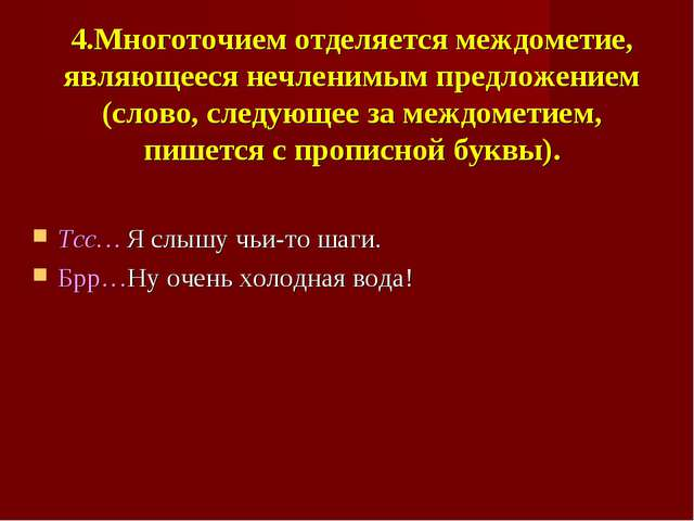 4.Многоточием отделяется междометие, являющееся нечленимым предложением (слов...