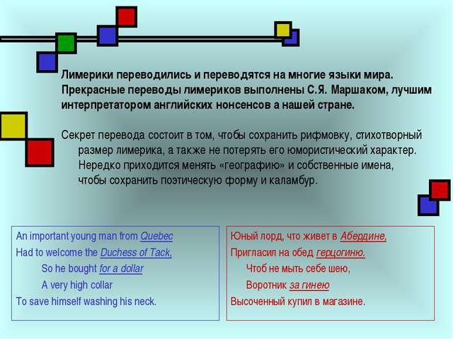 Лимерики переводились и переводятся на многие языки мира. Прекрасные переводы...