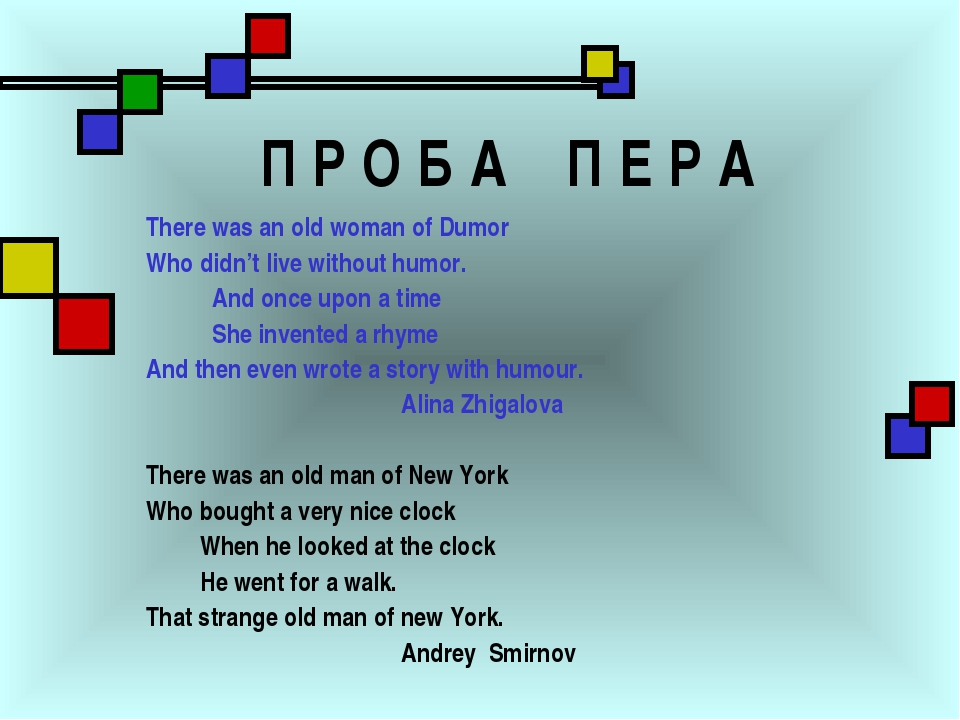 П Р О Б А П Е Р А There was an old woman of Dumor Who didn't live without hum...