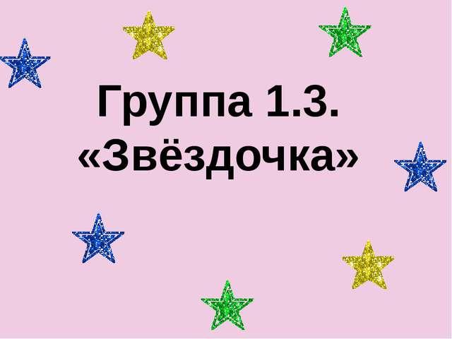 Группа 1.3. «Звёздочка»