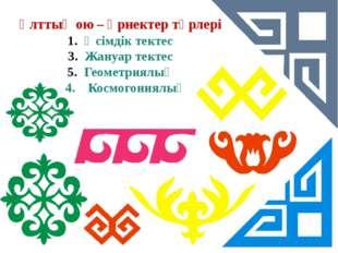1- тапсырма. Қажетті форманы таңда, фигураларды орналастыр Элементтерді анық