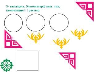 4-тапсырма. Форма таңда, фигураларды орналастыр.
