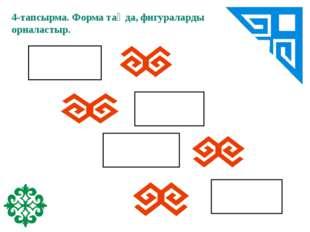А) Қошқар мүйіз; Б) балта; В) тұмар; Г) із ІІ. Үй жұмысын тексеру (жазба комм