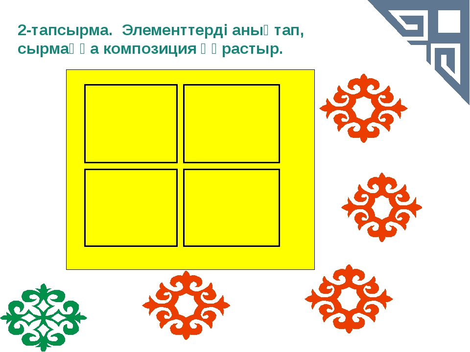 3- тапсырма. Элементтерді анықтап, композиция құрастыр.
