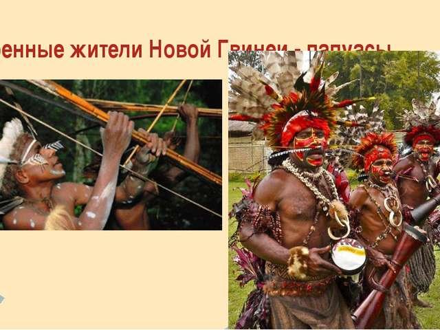 Коренные жители Новой Гвинеи - папуасы.