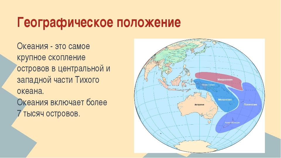 Географическое положение Океания - это самое крупное скопление островов в цен...