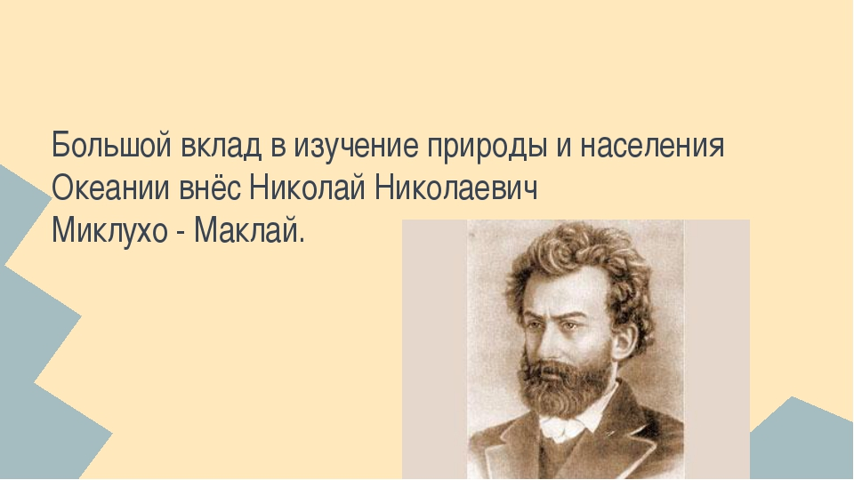 Большой вклад в изучение природы и населения Океании внёс Николай Николаевич...