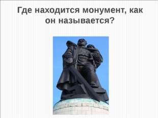 Где находится монумент, как он называется?