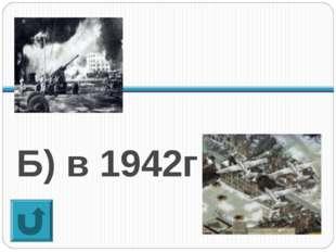 Б) в 1942г