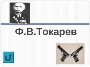 Ф.В.Токарев