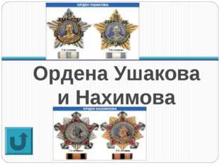 Ордена Ушакова и Нахимова