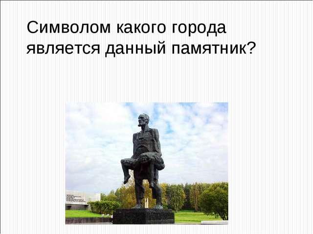Символом какого города является данный памятник?
