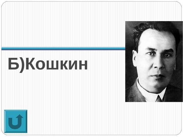 Б)Кошкин