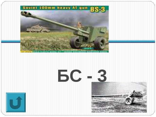 БС - 3