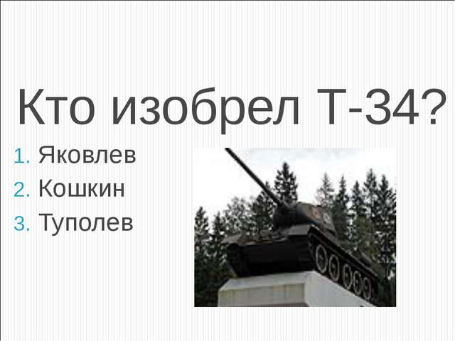 Кто изобрел Т-34? Яковлев Кошкин Туполев