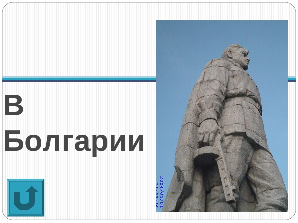 В Болгарии