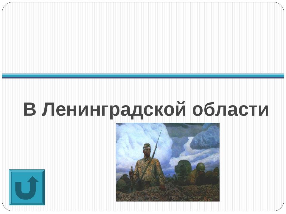 В Ленинградской области