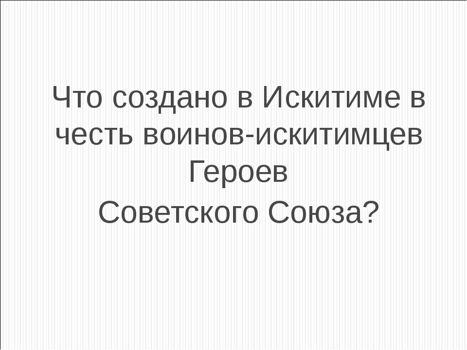 Что создано в Искитиме в честь воинов-искитимцев Героев Советского Союза?