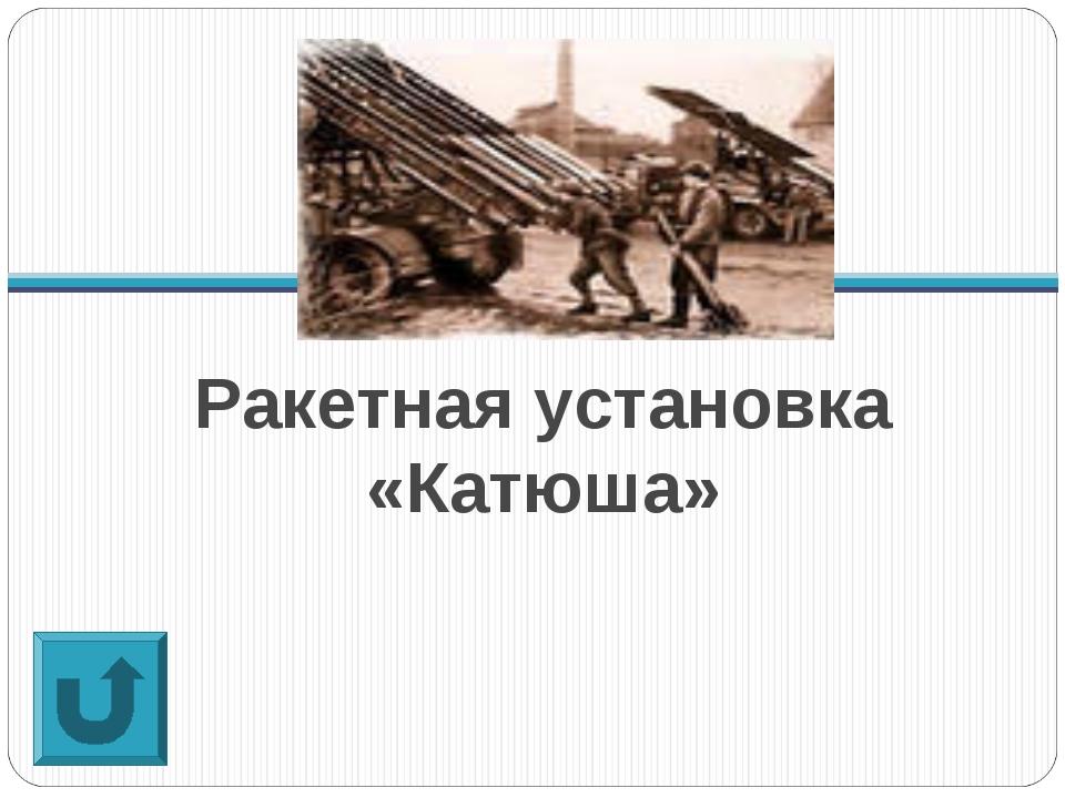 Ракетная установка «Катюша»