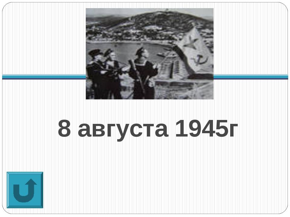 8 августа 1945г