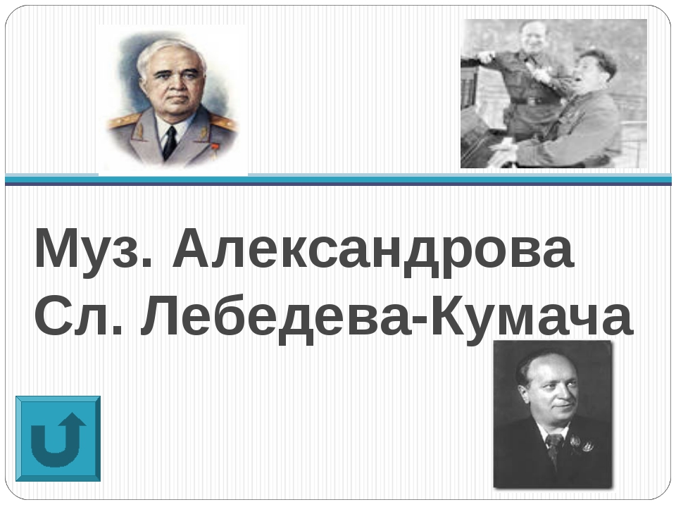 Муз. Александрова Сл. Лебедева-Кумача