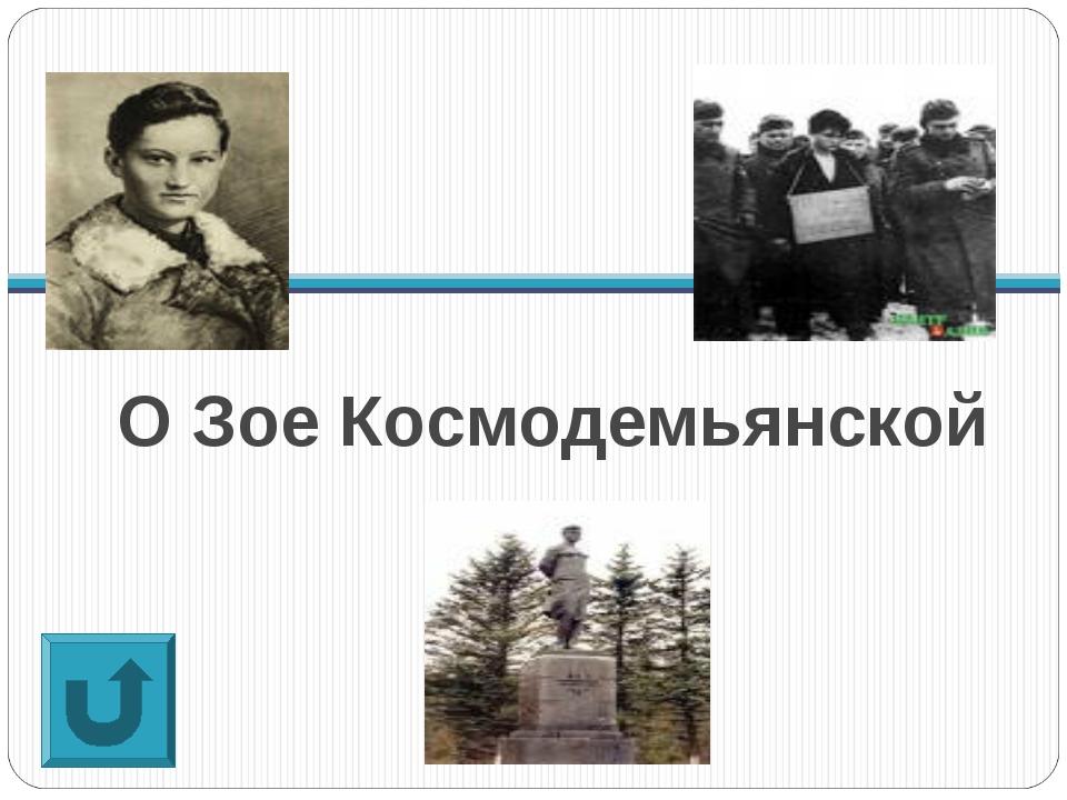 О Зое Космодемьянской