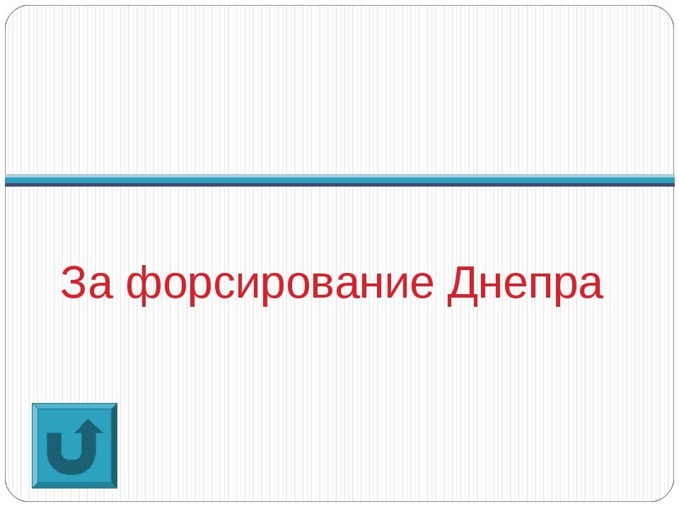 За форсирование Днепра