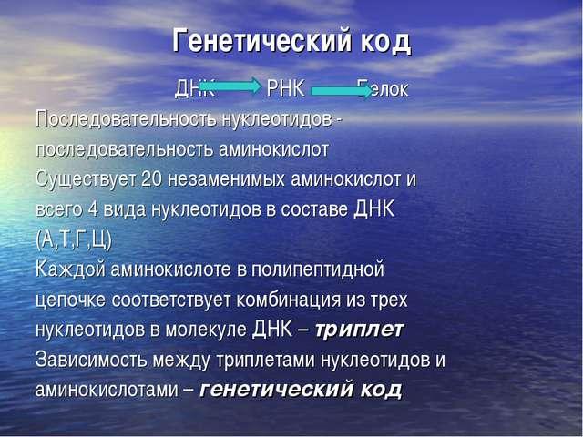 Генетический код ДНК РНК Белок Последовательность нуклеотидов - последователь...