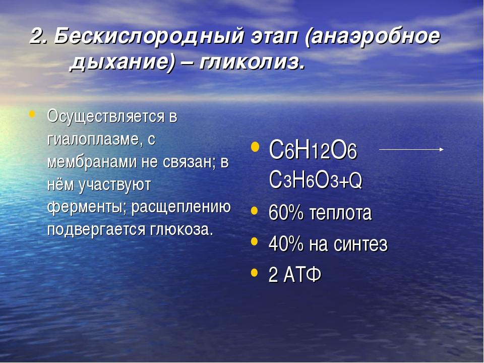 2. Бескислородный этап (анаэробное дыхание) – гликолиз. Осуществляется в гиал...