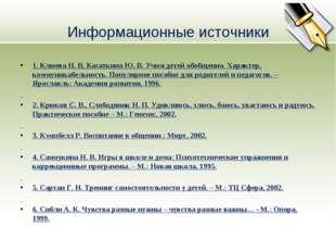 Информационные источники 1. Клюева Н. В, Касаткина Ю. В. Учим детей обобщенно