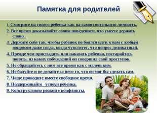 Памятка для родителей 1. Смотрите на своего ребенка как на самостоятельную ли