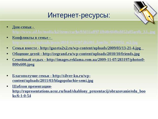 Интернет-ресурсы: Дом-семья - http://www.aif.by/media/k2/items/cache/93d31aff...