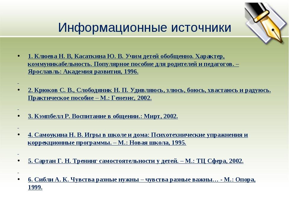 Информационные источники 1. Клюева Н. В, Касаткина Ю. В. Учим детей обобщенно...