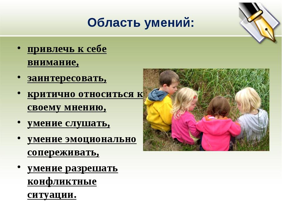 Область умений: привлечь к себе внимание, заинтересовать, критично относиться...