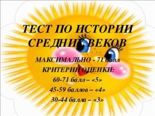 ТЕСТ ПО ИСТОРИИ СРЕДНИХ ВЕКОВ МАКСИМАЛЬНО - 71 балл КРИТЕРИИ ОЦЕНКИ: 60-71 ба
